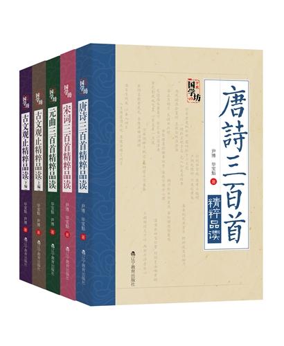"""""""万象国学坊""""经典名著精粹品读系列(4种)"""