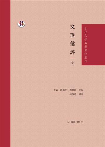 文选汇评(全4册)