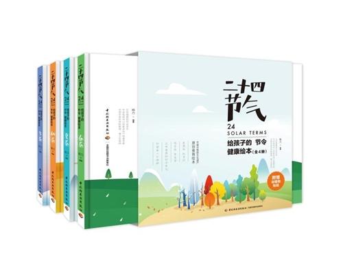二十四节气 给孩子的节令健康绘本(全4册)