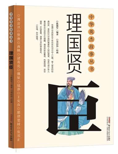中华英杰故事丛书·理国贤臣