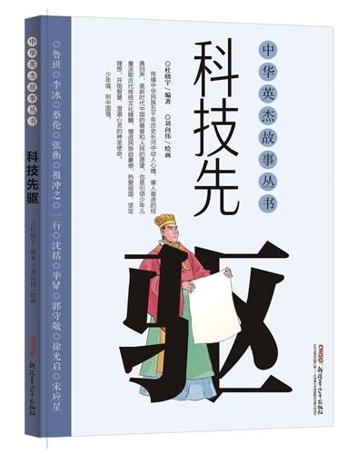 中华英杰故事丛书·科技先驱