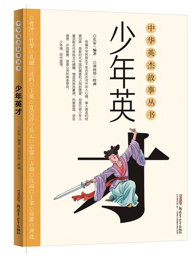 中华英杰故事丛书·少年英才