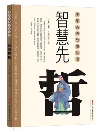 中华英杰故事丛书·智慧先哲