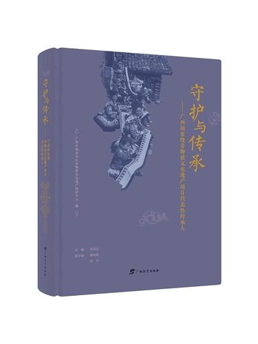 守护与传承——广西国家级非物质文化遗产项目代表性传承人