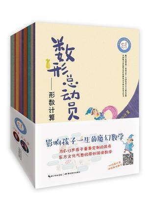 影响孩子一生的魔幻数学丛书