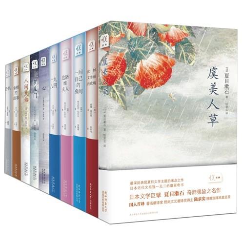 悦经典:第一辑(共10册)