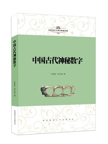 中国文学人类学原创书系:中国古代神秘数字