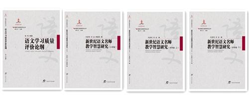 中国语文教育研究丛书