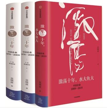 激荡四十年:中国企业1978—2018(套装共3册)