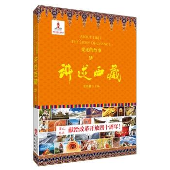 讲述西藏·变迁的故事
