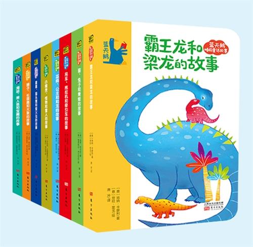 蓝天鹅睡前童话故事(全8册)