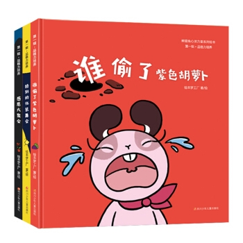 熊猫兔心灵力量系列绘本第一辑·品格力培养(套装共3册)