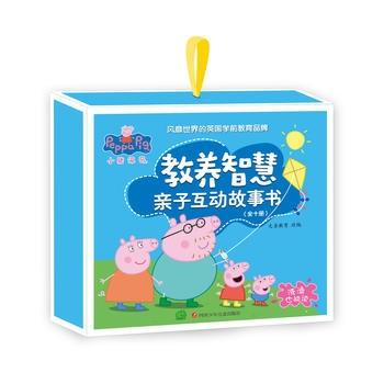 小猪佩奇教养智慧亲子互动故事书(套装共10册)