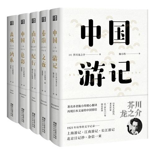 东瀛文人·印象中国(全套5册)