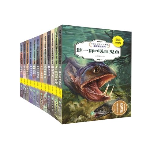 动物小说大王沈石溪·精读酷玩系列(全彩升级版 共12册)
