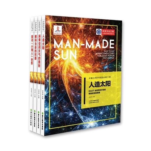 中国大科学装置出版工程(第二辑4册)