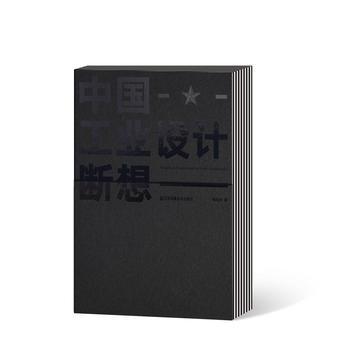 中国工业设计断想