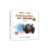 Arduino机器人制作、编程与竞赛(初级)