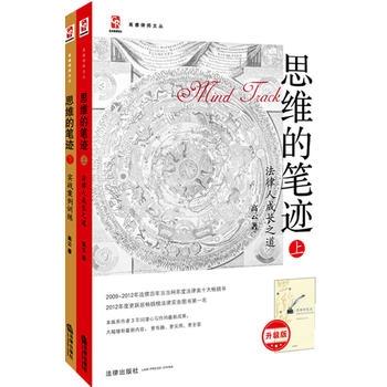 思维的笔迹:实战案例训练+法律人成长之道(升级版 套装全2册)