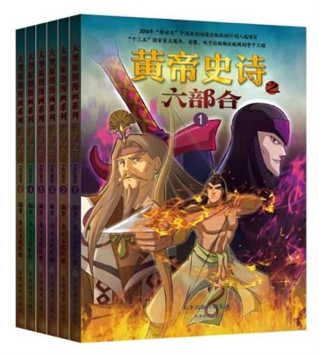 黄帝史诗之六部合(6册)