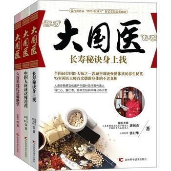大国医系列(套装共3册)
