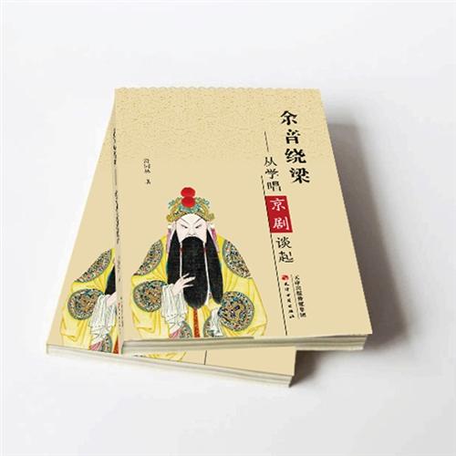 余音绕梁——从学唱京剧谈起