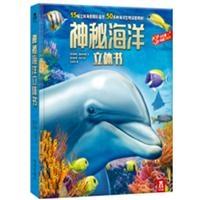 神秘海洋立体书