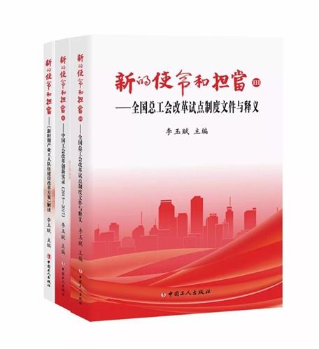 新的使命和担当系列丛书(三册)