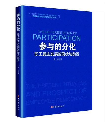 参与的分化:职工民主发展的现状与前景