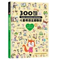 儿童英语主题联想300句