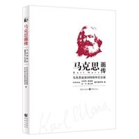 马克思画传•马克思诞辰200周年纪念版(平装)