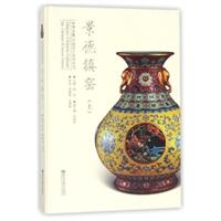中华文脉-中国窑口系列丛书-景德镇窑(上)