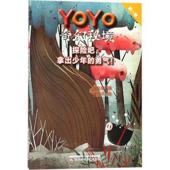 YOYO奇幻秘境·第一部:探险吧,拿出少年的勇气!