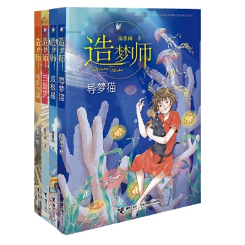 造梦师系列(套装共4册)