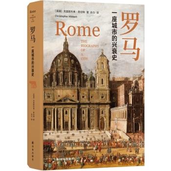 罗马:一座城市的兴衰史(精装)