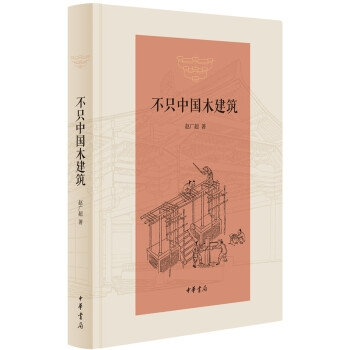 不只中国木建筑(精装)