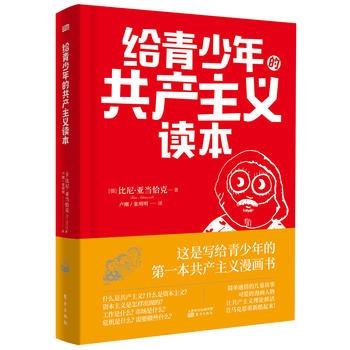 给青少年的共产主义读本