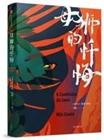米亚•科托系列:母狮的忏悔