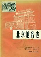 北京地名志