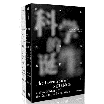 科学的诞生:科学革命新史(全2册)