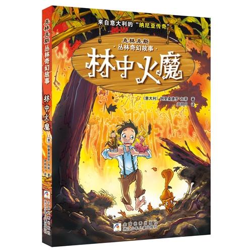 克林克斯丛林奇幻故事:林中火魔