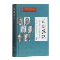 西观汉记:西方汉学出土文献研究概要