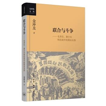 联合与斗争:毛泽东、蒋介石与抗战中的国共关系