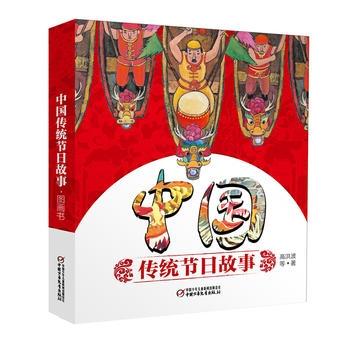 中国传统节日故事图画书(春节、元宵、清明、端午、七夕、中秋、重阳 共7册)