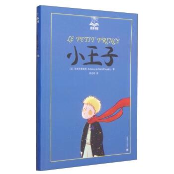 夏洛书屋:小王子