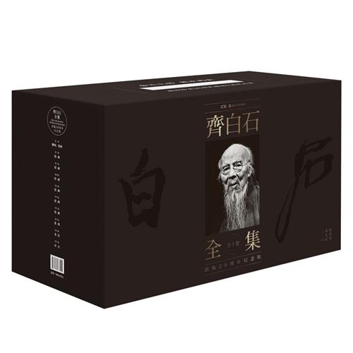 齐白石全集(出版20周年纪念版)(全10册)