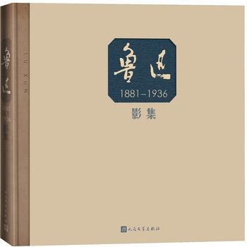鲁迅影集1881-1936(精装函套)