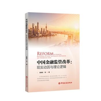 中国金融监管改革:现实动因与理论逻辑