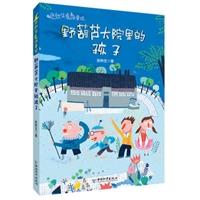 张秋生魔法童话:野葫芦大院里的孩子