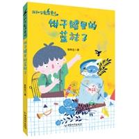 张秋生魔法童话:饼干罐里的蓝袜子